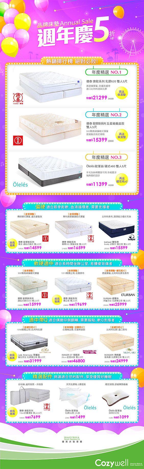 2017-09-mattress edm