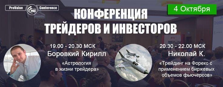 Конференции Школы трейдеров ДАРТС