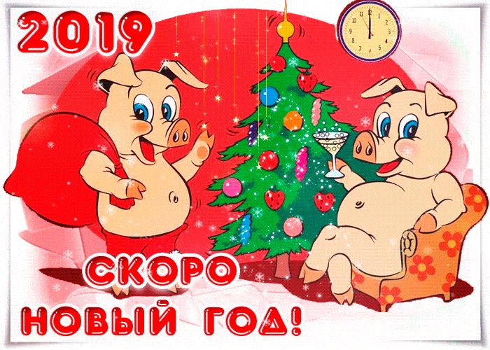 Картинки новый год скоро прикольные