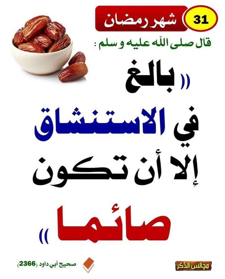 شهر رمضــــــآن Ahadith Ramadan Islam