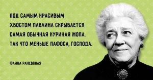 30 цитат несравненной Фаины Раневской