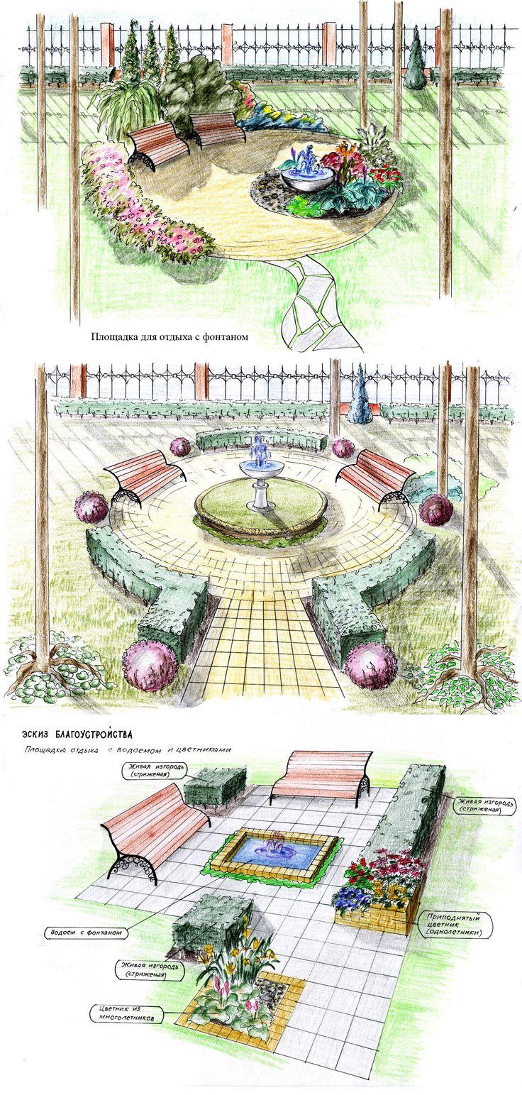 Площадка для отдыха с небольшим фонтаном
