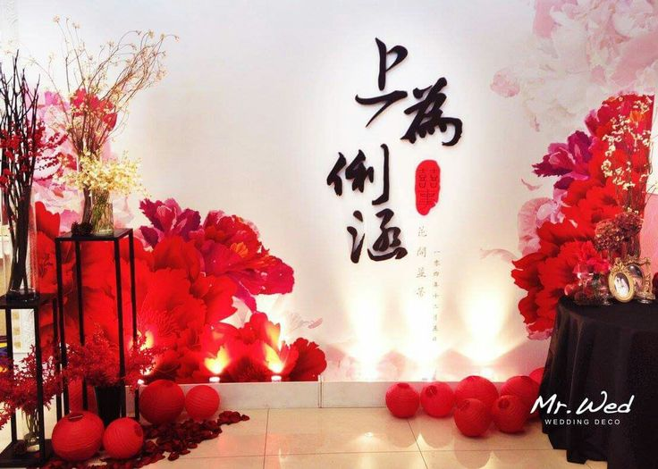 383 best wedding traditional wedding images on pinterest chinese chinese wedding decor oriental wedding chinese theme wedding china red wedding wedding colors ceremony backdrop wedding backdrops tea ceremony junglespirit Choice Image