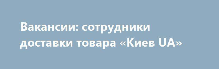 Вакансии: сотрудники доставки товара «Киев UA» http://www.mostransregion.ru/d_101/?adv_id=9858 В связи с расширением компании, нужны сотрудники для доставки негабаритного товара (грузчик). Ответственные мужчины в возрасте от 23 лет, образование и опыт значения не имеют возможны командировки и обучение за счет компании зарплата еженедельная от 5000 гривен. ТОВ «Доставка на дом» {{AutoHashTags}}