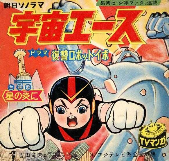 Wrapping the Anime: UCHU ACE 宇宙エース (L'asso dello spazio), Tatsunoko, fantascienza, 52 episodi, 8/5/1965 - 28/4/1966