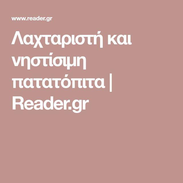 Λαχταριστή και νηστίσιμη πατατόπιτα | Reader.gr