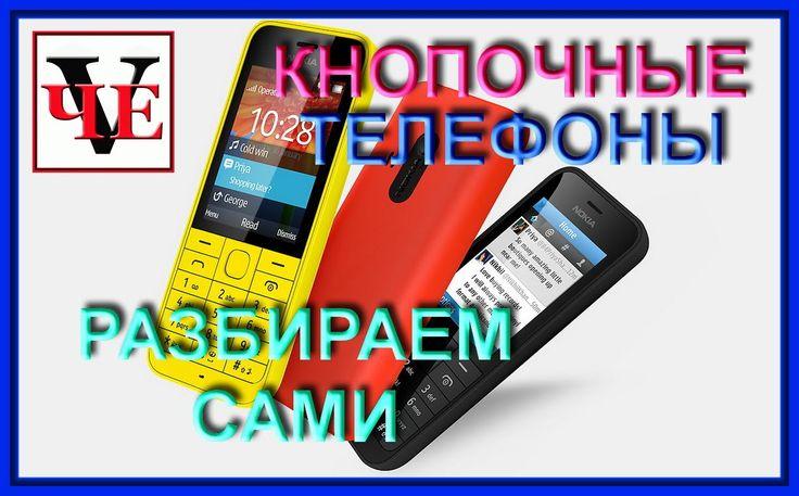 Кнопочные телефоны, разбираем сами, устройство