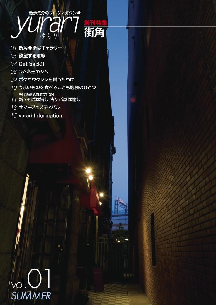 yurari 創刊号 発刊 散歩気分のブログマガジン。 隣近所を散歩するように肩の力を抜き、見えるもの、聞こえるもの、感じるものを味わいつくそう。 好奇心さえあれば、日常のいたる所にトキメキは発見できる。 購読希望者は下記までお申込みください。 50名くらいまで無料配布します   yurari3@gmail.com  yurari 編集室