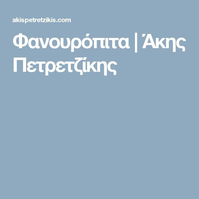 Φανουρόπιτα | Άκης Πετρετζίκης