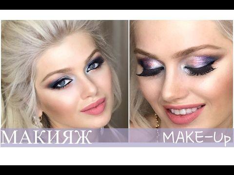 Как сделать макияж? Шаг за шагом от Анны Комаровой