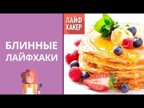 Блинные лайфхаки | Лайфхакер - YouTube