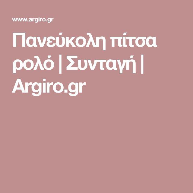 Πανεύκολη πίτσα ρολό | Συνταγή | Argiro.gr
