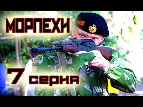 Сериал Морпехи 7 серия (1-8 серия) - Русский сериал HD