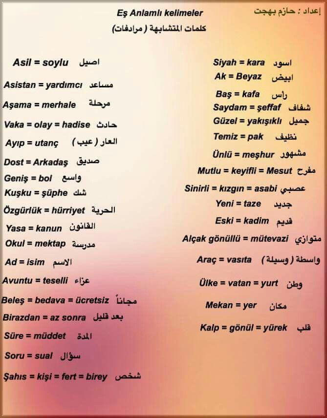 الكلمات المتشابهة في اللغة التركية