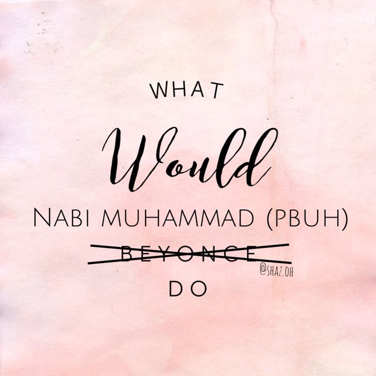 Forget celebrities. We have so many beautiful souls and mentors in The Quran to look up to. Nabi Muhammad (saw) is a perfect example #awaken #islam #muslim #jumuahmubarak