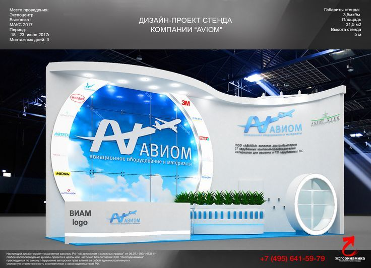 3d Exhibition Stand Design software, free download