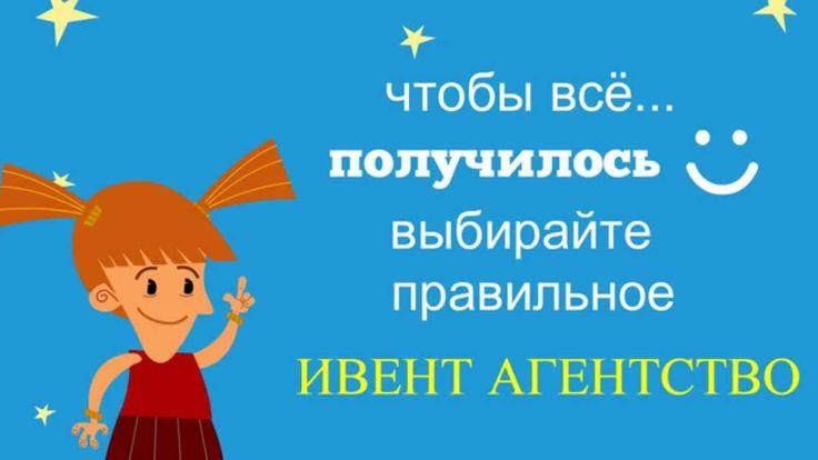 Рекламный ролик ИВЕНТ АГЕНТСТВО пример Рекламные Ролики от Черной Кошки >> https://www.youtube.com/watch?v=CP8UWs0nf8w   Заказать рекламный видеоролик >> http://video-studio.pp.ua/