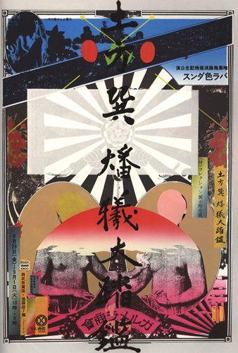 Poster - The Great Mirror of the Dance as an Immolative Sacrifice (Tadanori Yokoo)