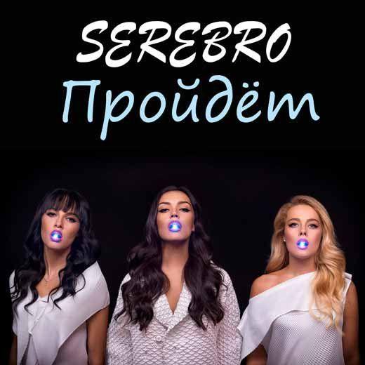 Текст песни SEREBRO - Пройдёт