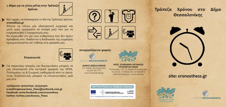 Flyer_Time_Bank