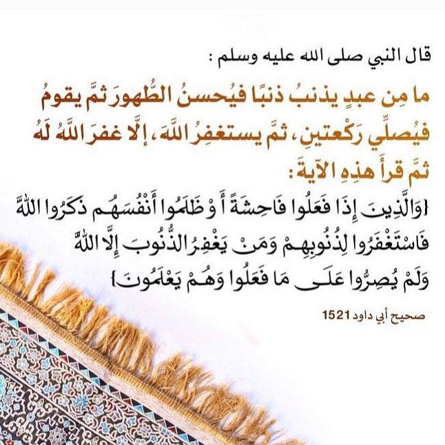 و ذ ك ر On Instagram اكتب شيء تؤجر عليه الله يارب الدعاء الذكر الاستغفار القران الصلاة على النبي Arabic Calligraphy Calligraphy