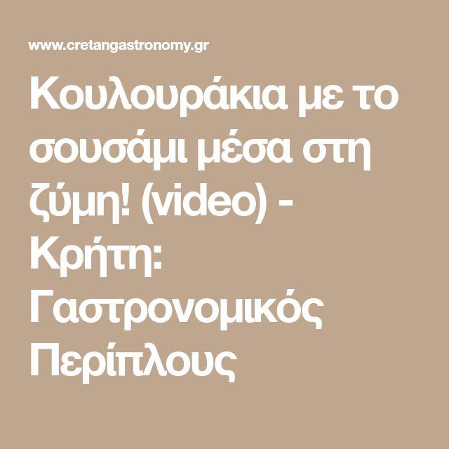 Κουλουράκια με το σουσάμι μέσα στη ζύμη! (video) - Κρήτη: Γαστρονομικός Περίπλους