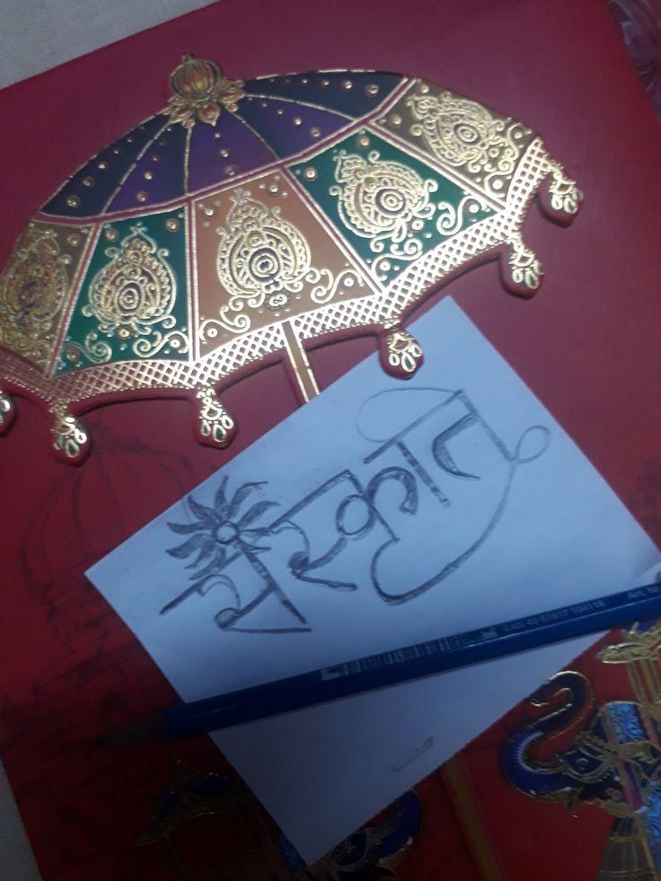 #sanskriti #culture  #CALLIGRAPHY #DEVNAGRI#pencilart #passionneversleeps👑 #CALLIGRAPHYBYSEEMAKHERA #Seema💕 #REALMSOFART💫