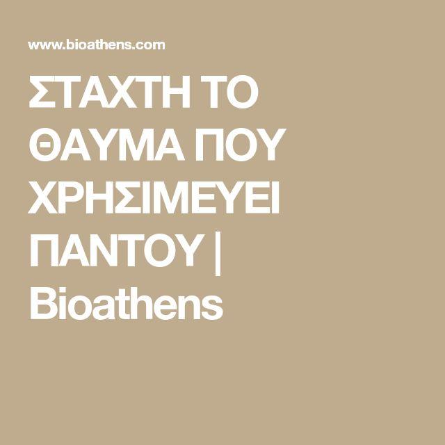 ΣΤΑΧΤΗ ΤΟ ΘΑΥΜΑ ΠΟΥ ΧΡΗΣΙΜΕΥΕΙ ΠΑΝΤΟΥ | Bioathens