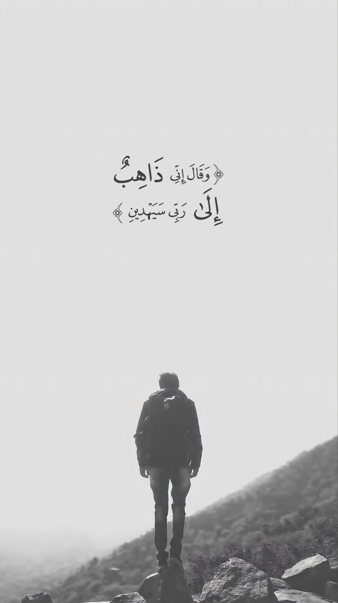 Pin By Sariya Al Jabal On Quran القران الكريم Movie Posters Photo And Video Poster