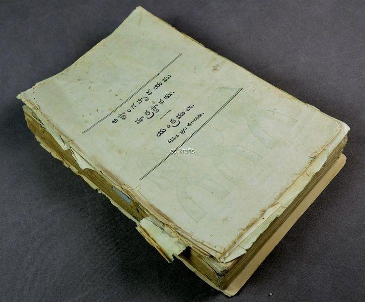 Old Indian Ayurveda Book Ashtanga Hrudayam Sutrstanam