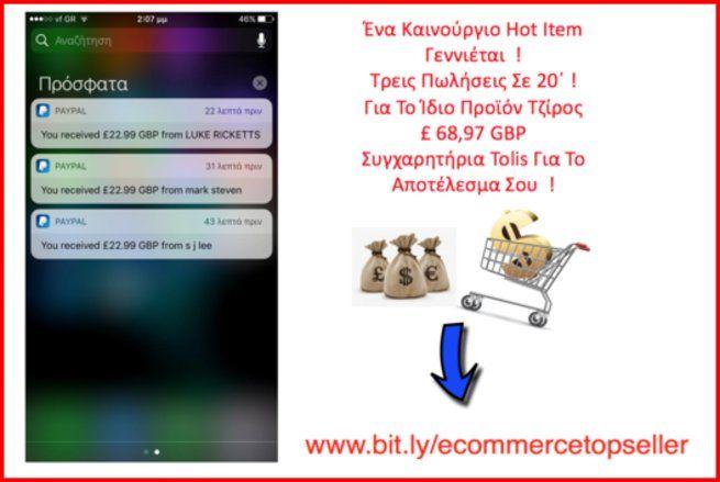 Ένα Καινούργιο Hot Item Γεννιέται ! Τρεις Πωλήσεις Σε 20΄ ! Για Το Ίδιο Προϊόν, Τζίρος £ 68,97 GBP Συγχαρητήρια Tolis Για Το Αποτέλεσμα Σου ! => Για περισσότερες πληροφορίες επισκεφτείτε το Sait μας http://bit.ly/ecommercetopseller => Κάντε Like και Share στην επίσημη σελίδα μας στο Facebook https://www.facebook.com/ecommercetopseller/ => Βρείτε μας και στο Twitter https://twitter.com/ecommercetopsel =>Στο Google Plus http://bit.ly/goplusgle => Και στο pinterest…