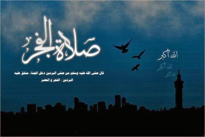 أهل الفجر الذين أجابوا داعي الله و هو ينادي حي على الصلاة حي على الفلاح فسلام على هـؤلاء القوم حين إستلهموا الصلاة خير Makkah Movie Posters Poster
