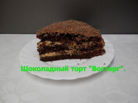 """Шоколадный торт """"Восторг"""". Вкусный и простой рецепт торта. - YouTube"""