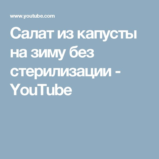 Салат из капусты на зиму без стерилизации - YouTube