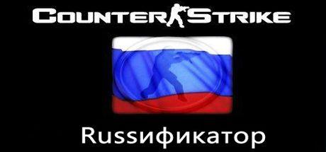 Скачать Полный Русификатор Counter-Strike 1.6 безсплатно