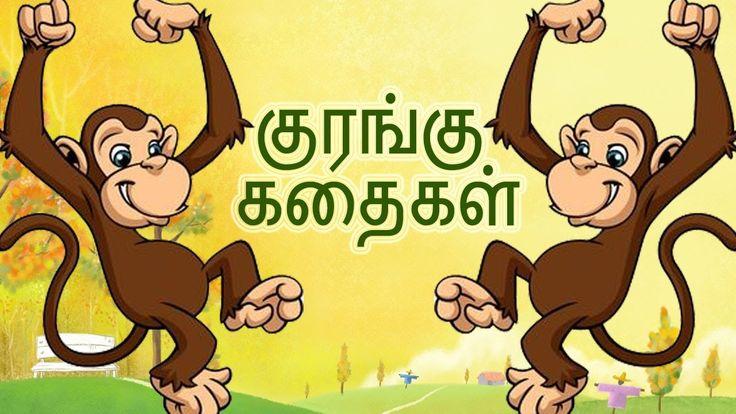 Tamil Moral Stories For Kids | Monkey Stories |  குரங்கு கதைகள் | குழந்த... #tamilstory #tamilstories #shortstory #shortstories #tamilmoralstories #kidsshortstories #tamiltales - Tamil Moral Stories For Kids | Monkey Stories |  குரங்கு கதைகள் | குழந்தைகளுக்கான சுட்டிகதைகள் |