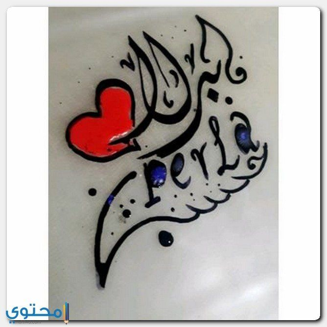 معنى اسم بيرلا Perla وشخصيتها معاني الاسماء Birla Perla Arabic Calligraphy Art Calligraphy