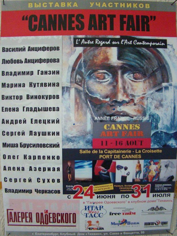 ИЮНЬ 2006 КАННЫ    В рамках передвижной выставки «Цвета России» организованной Галереей современного искусства,  Германия-Люксембург-Испания-Франция-Чехия