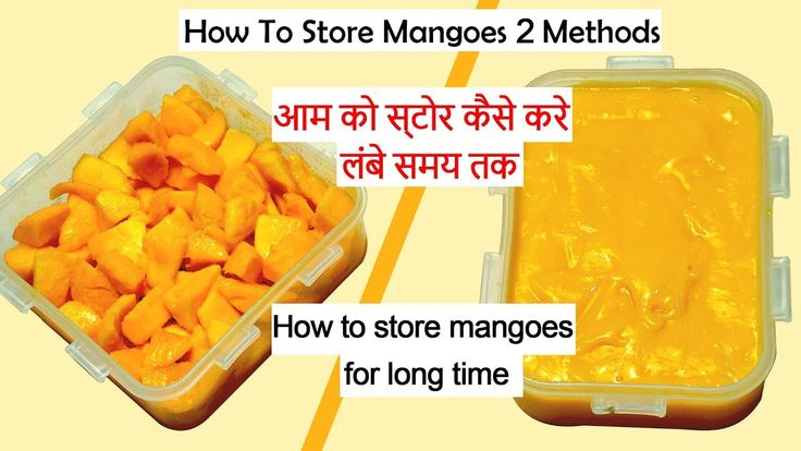 How To Store Mangoes 2 Methods |Frozen Mangoes & Pulp At Home| आम को स्ट...