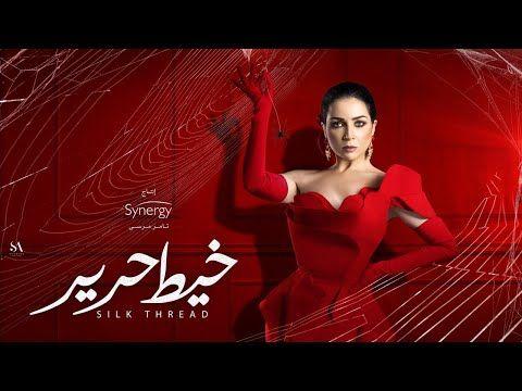 شاهد مسلسل خيط حرير الحلقة 23 الثالثة والعشرون كاملة Silk Thread Silk Red Formal Dress