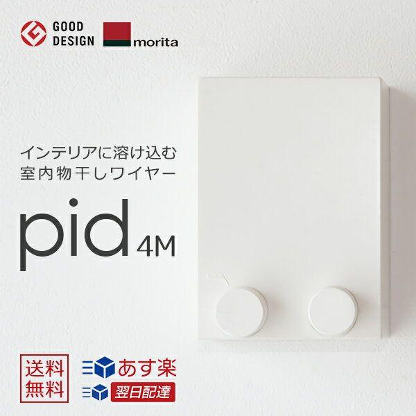 楽天 室内物干しワイヤー 森田アルミ工業 Pid4m ピッド 洗濯物干し