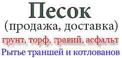 Песок, щебень, грунт, торф, керамзит - http://nachastroika.ru/prais.html