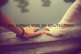 Καπως έτσι σε ερωτευτηκα
