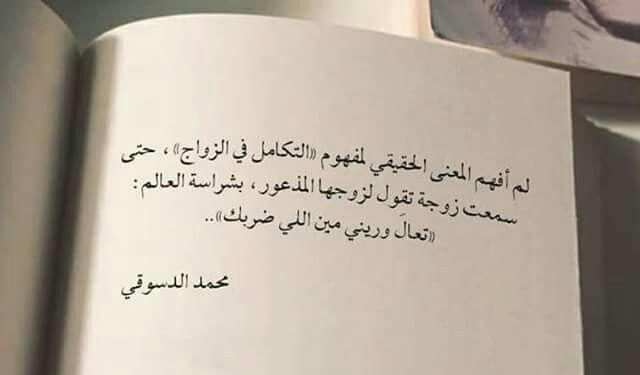 موسم تزاوج الضفادع محمد دسوقى Arabic Quotes Words Quotations