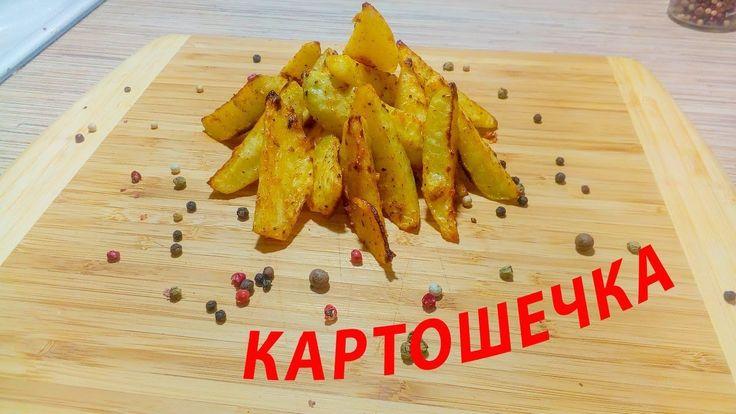 Настоящий картофель по-деревенски в духовке с чесноком.