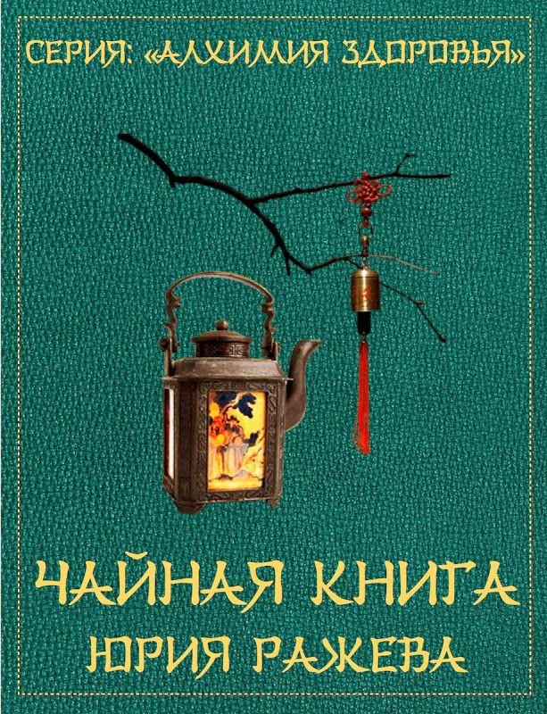 Чайная книга Юрия Ражева - http://razhev.com/chajnaya-kniga-yuriya-razheva/