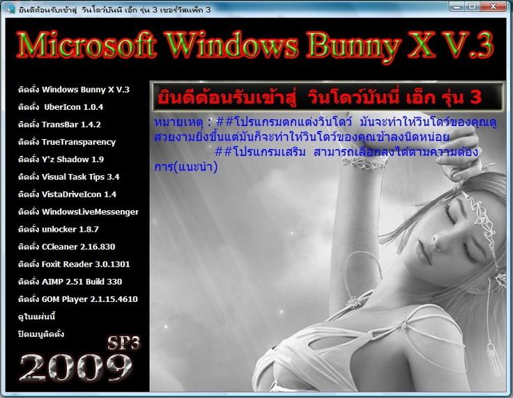 Windows Bunny X V.3 SP3 [MEDIAFIRE] ลิงก์นี้โหลดแรง!