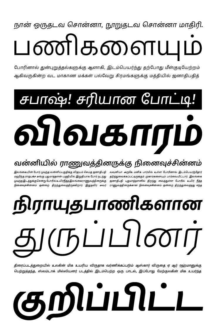 Kohinoor Tamil