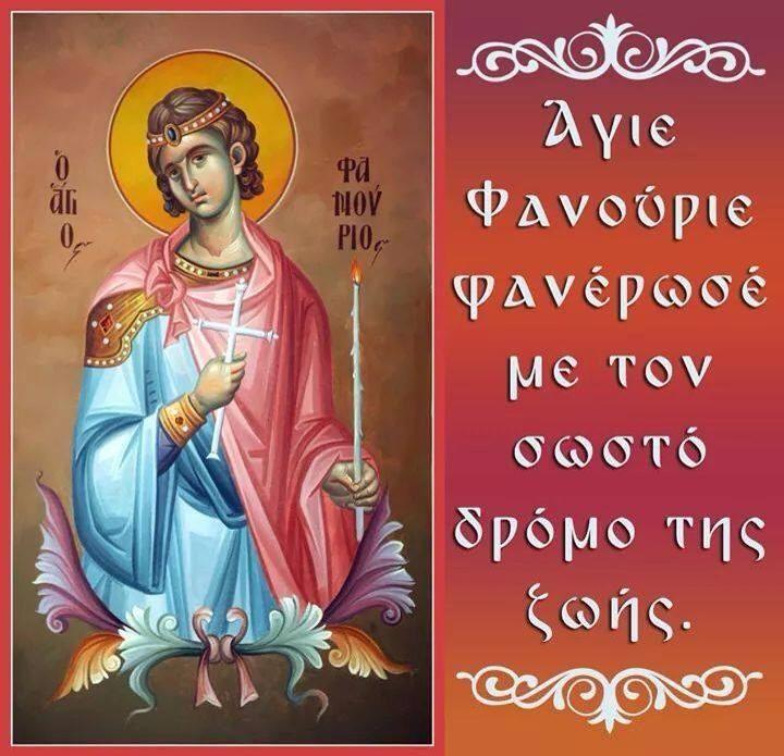 St Fanourios