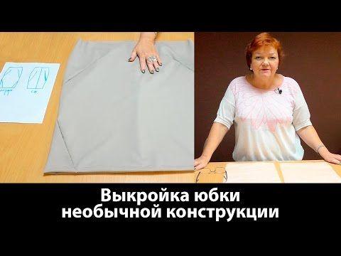 Выкройка юбки необычной конструкции - YouTube